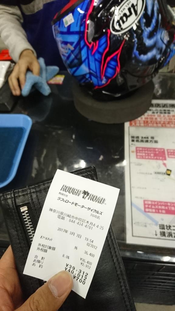 f:id:hideyoshi-motolife:20170308230748j:plain