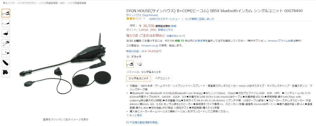 f:id:hideyoshi-motolife:20170310210051p:plain
