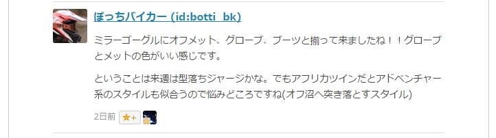 f:id:hideyoshi-motolife:20170323211252j:plain