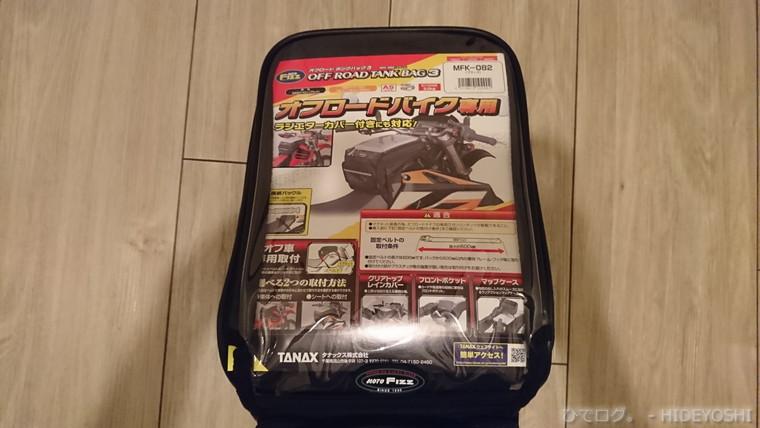 f:id:hideyoshi-motolife:20170327212250j:plain