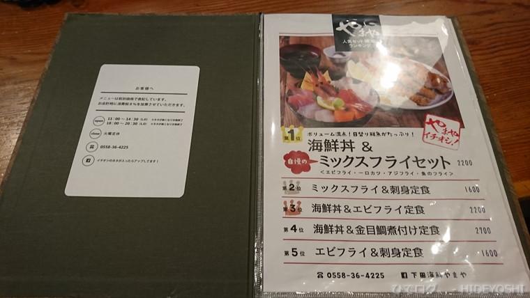 f:id:hideyoshi-motolife:20170406212725j:plain