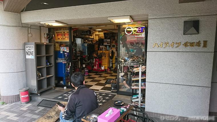 f:id:hideyoshi-motolife:20170605185704j:plain