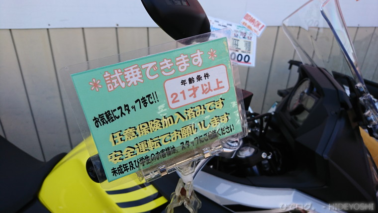 f:id:hideyoshi-motolife:20170606201300j:plain