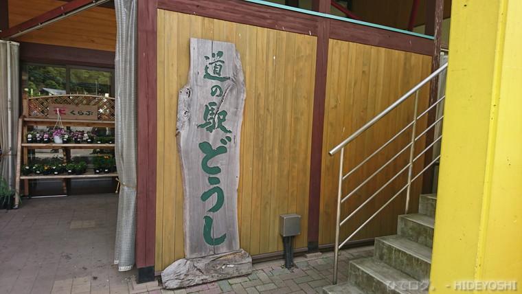 f:id:hideyoshi-motolife:20170608165739j:plain