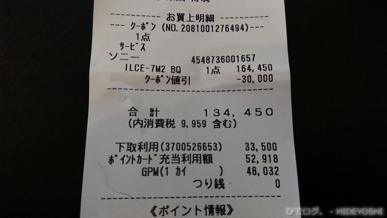 f:id:hideyoshi-motolife:20170805191607j:plain