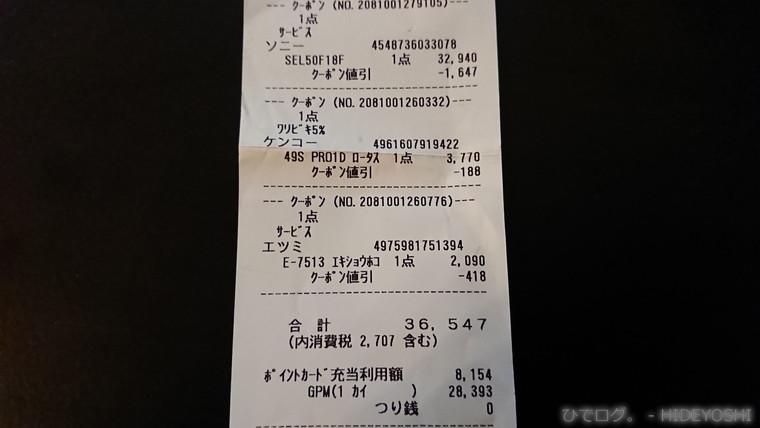 f:id:hideyoshi-motolife:20170805191627j:plain