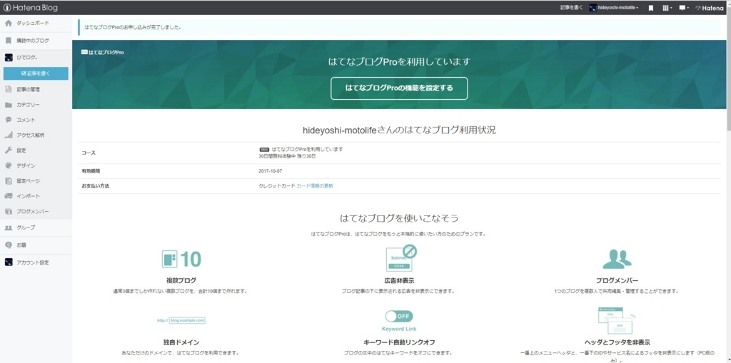 f:id:hideyoshi-motolife:20170908121644j:plain