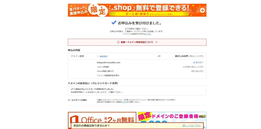 f:id:hideyoshi-motolife:20170908122335j:plain