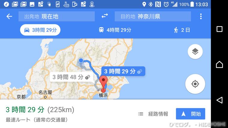 f:id:hideyoshi-motolife:20170926162025p:plain