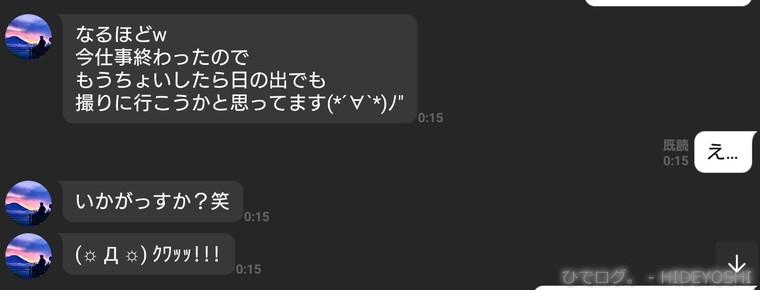 f:id:hideyoshi-motolife:20171003221506j:plain