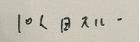 f:id:hideyoshi1537:20150929210439p:plain
