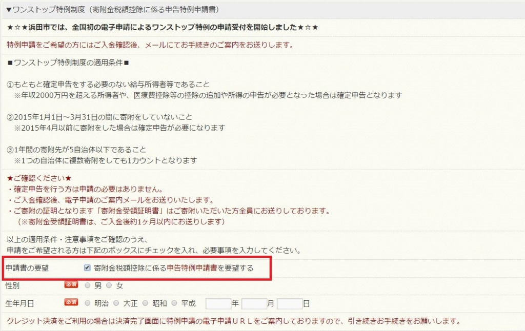 f:id:hideyoshi1537:20151214232901j:plain