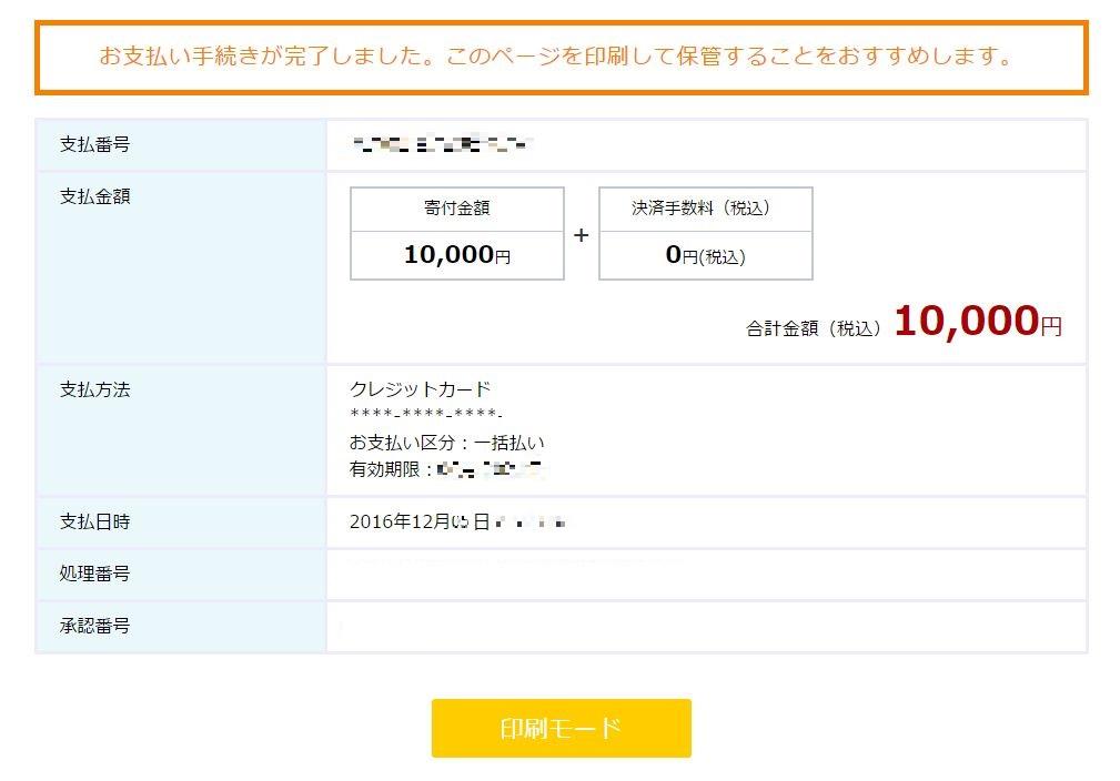 f:id:hideyoshi1537:20161205231207j:plain