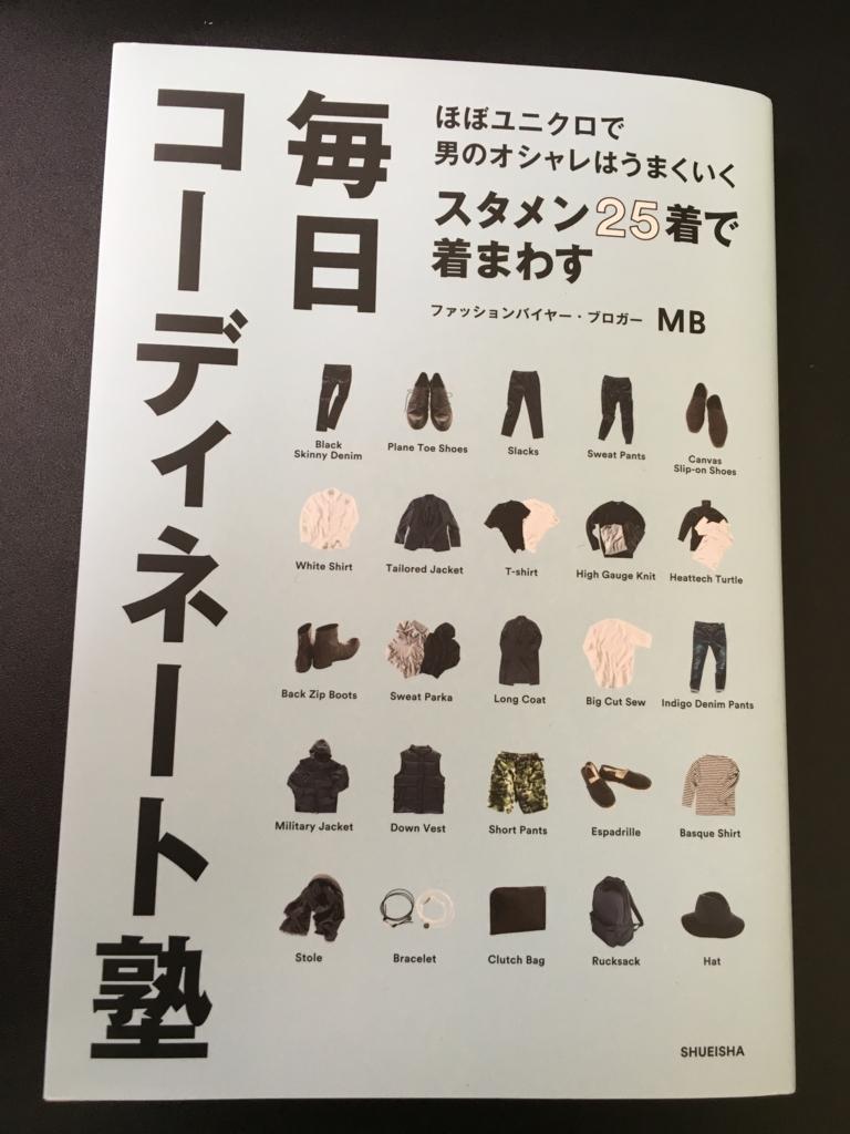 f:id:hideyoshi1537:20170220231803j:plain
