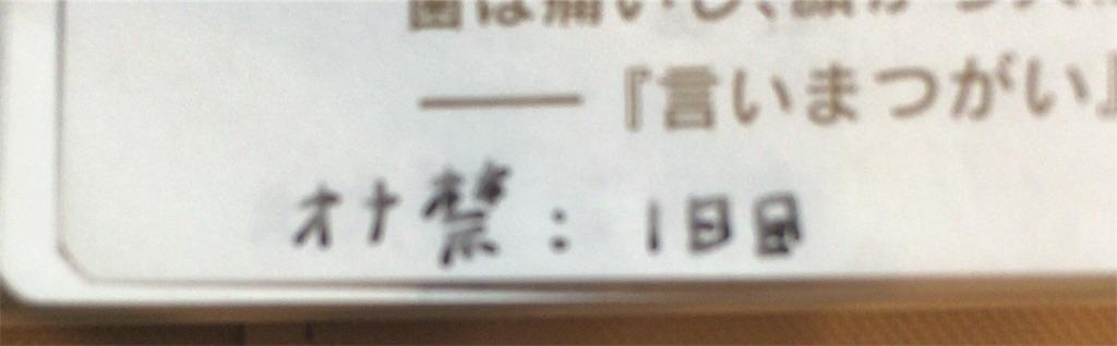 f:id:hideyoshi1537:20170308221840j:plain