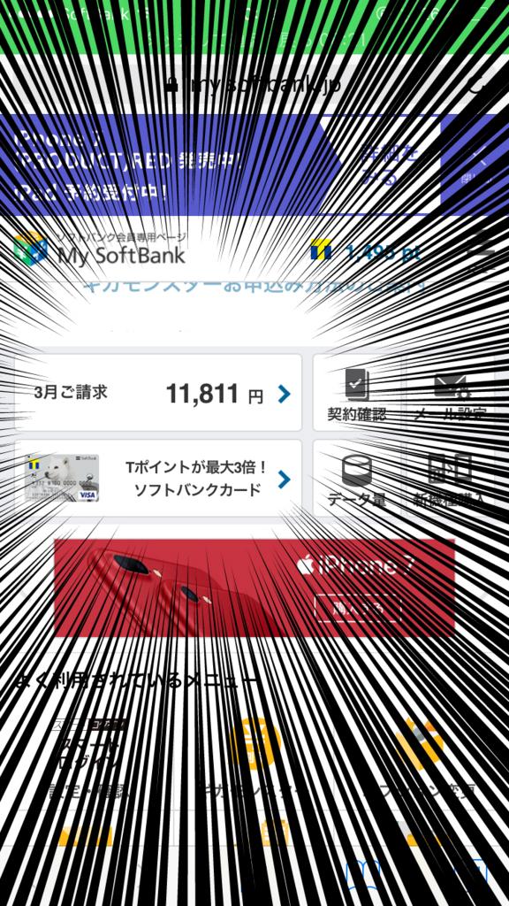 f:id:hideyoshi1537:20170406214454j:plain