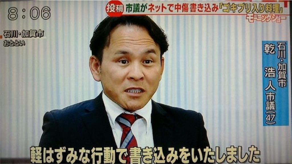 石川県加賀市議員の乾浩人さんか...