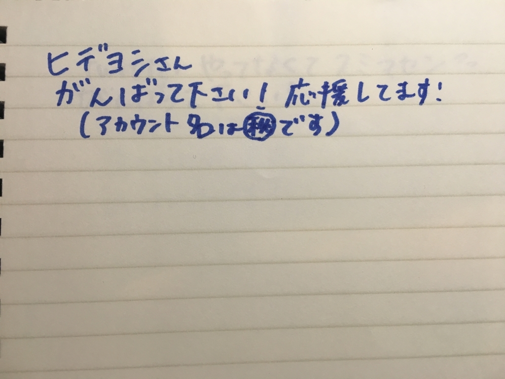 f:id:hideyoshi1537:20171217232641j:plain