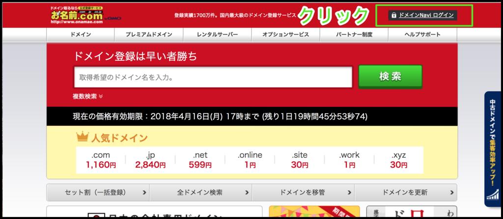 f:id:hideyoshi1537:20180415183458p:plain