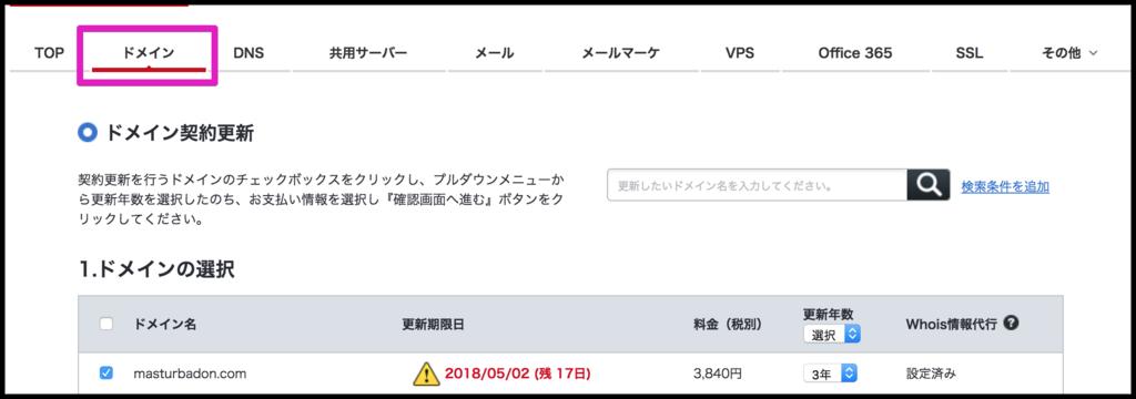 f:id:hideyoshi1537:20180415184010p:plain