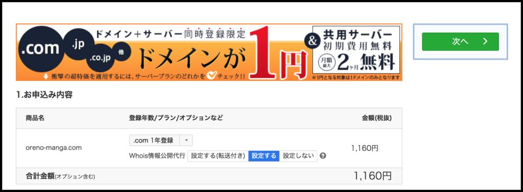 f:id:hideyoshi1537:20180415185719p:plain