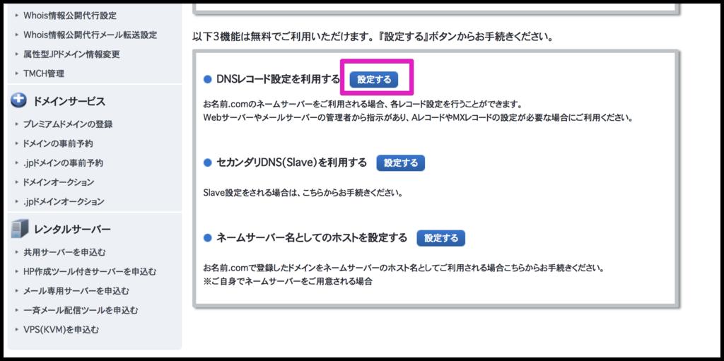 f:id:hideyoshi1537:20180415192201p:plain