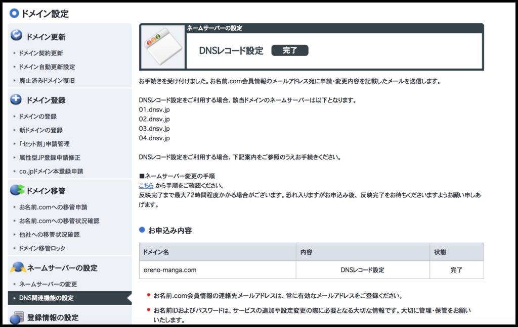 f:id:hideyoshi1537:20180415193650p:plain