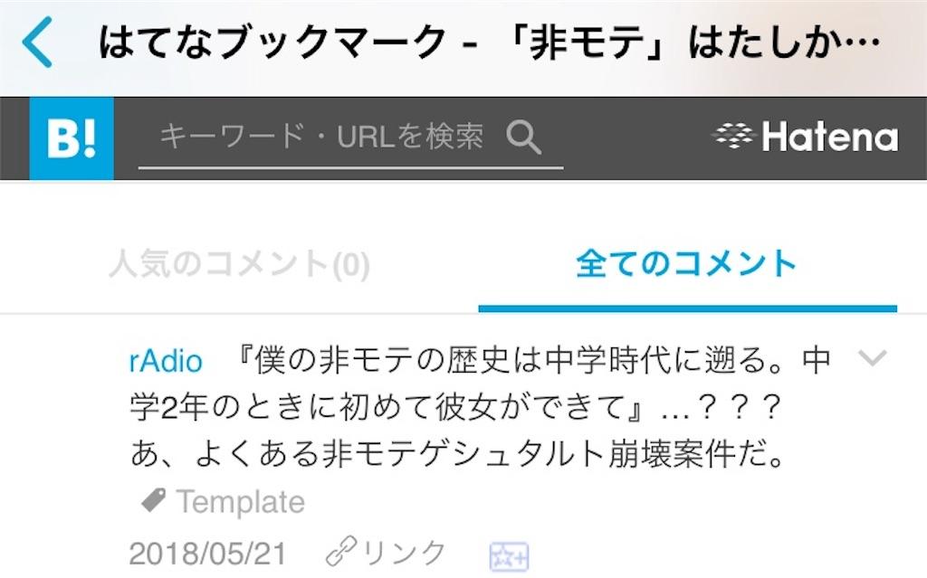 f:id:hideyoshi1537:20180523222017j:image