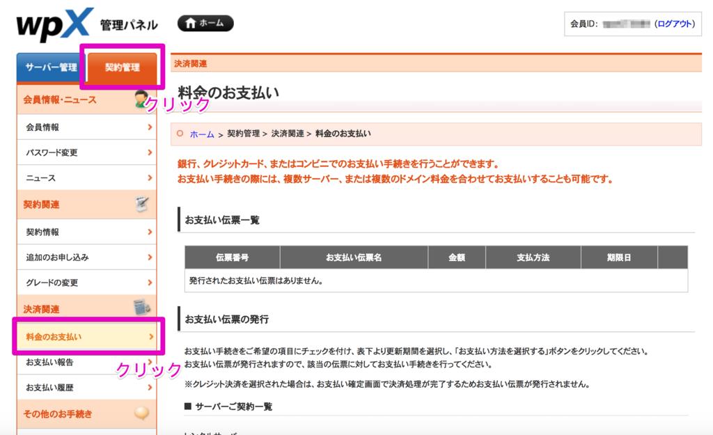 f:id:hideyoshi1537:20180620153047p:plain