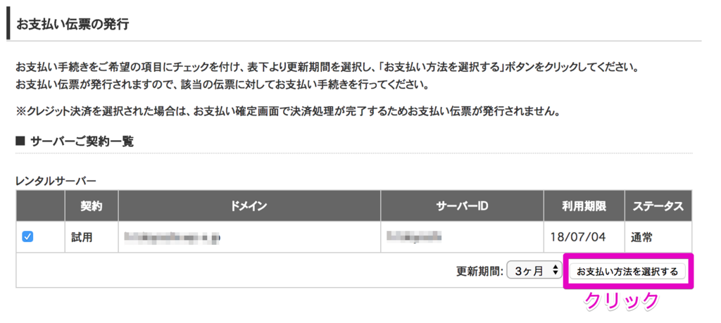 f:id:hideyoshi1537:20180620153149p:plain