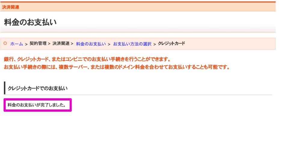 f:id:hideyoshi1537:20180620153711p:plain