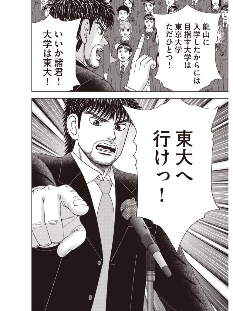 f:id:hideyoshi1537:20180621233553p:plain