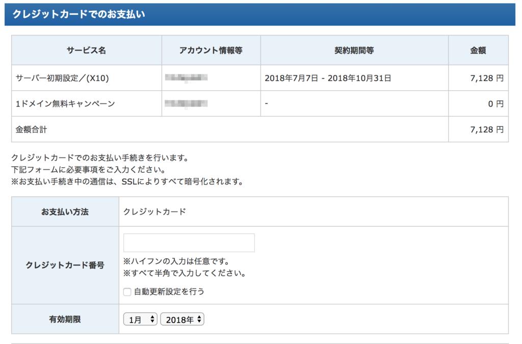 f:id:hideyoshi1537:20180707173811p:plain