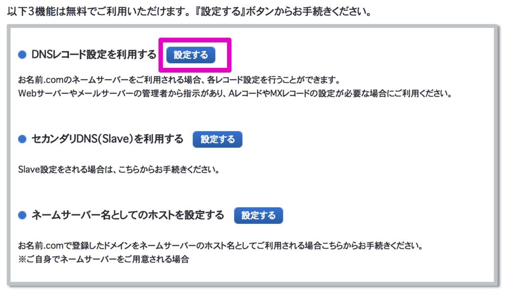 f:id:hideyoshi1537:20180707184727p:plain