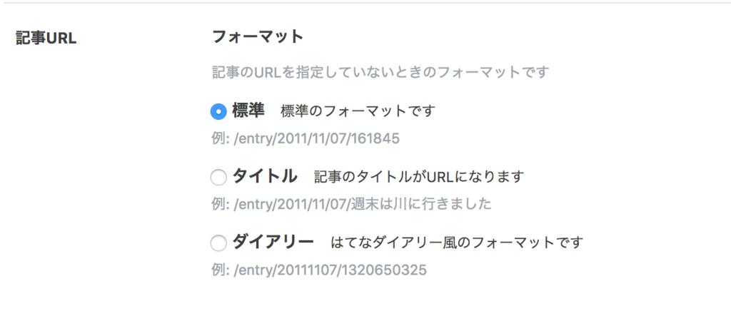 f:id:hideyoshi1537:20180707203749p:plain