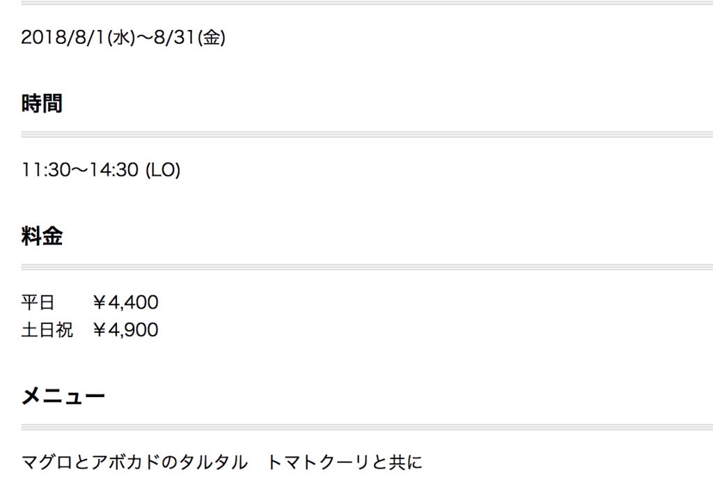 f:id:hideyoshi1537:20180731120435p:plain