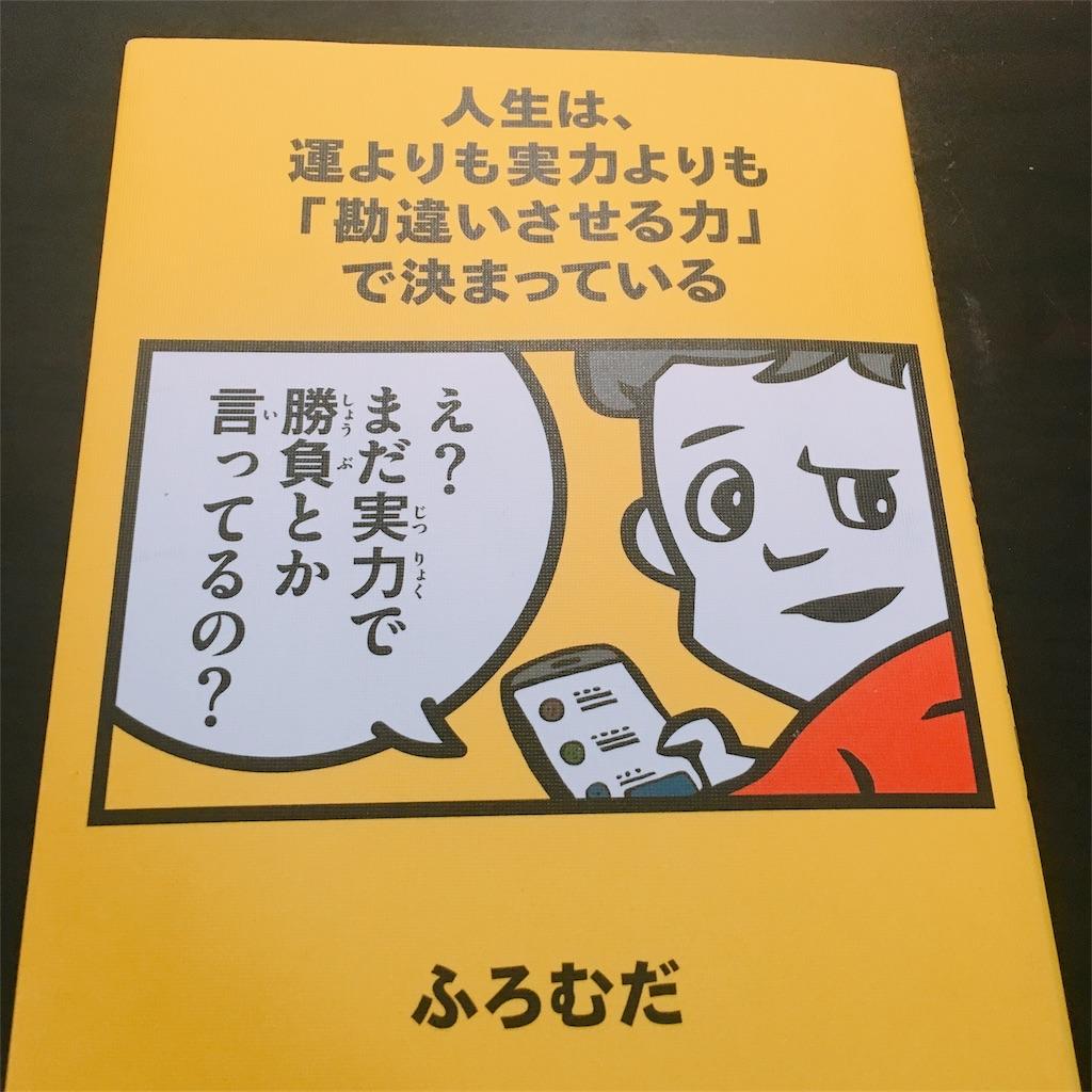 f:id:hideyoshi1537:20180831121844j:plain