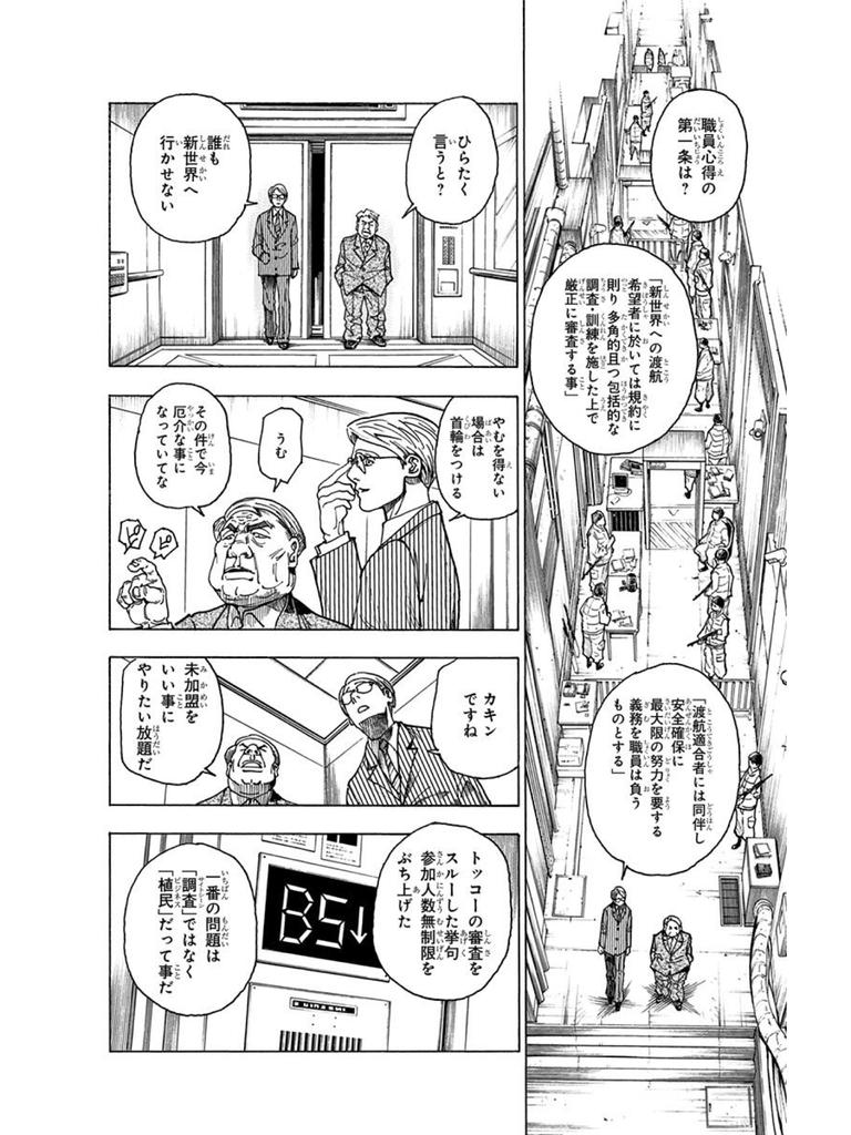 f:id:hideyoshi1537:20180909223356p:plain
