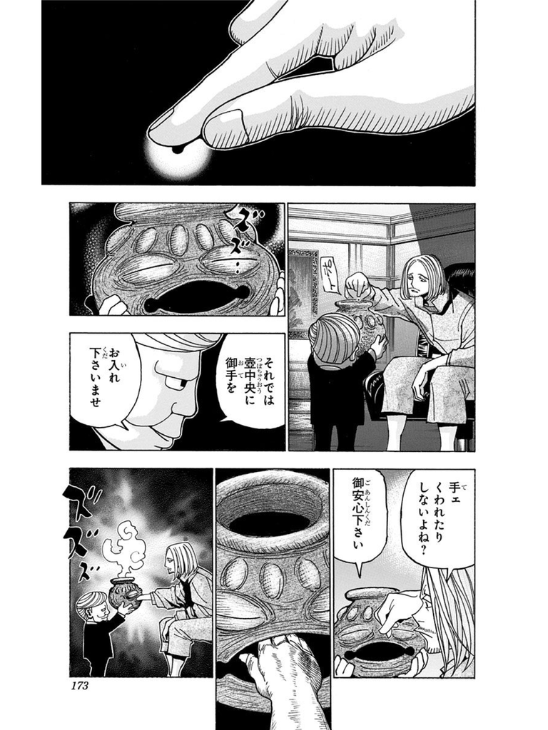 f:id:hideyoshi1537:20180910010201p:plain