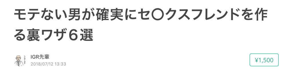 f:id:hideyoshi1537:20180917222422p:plain