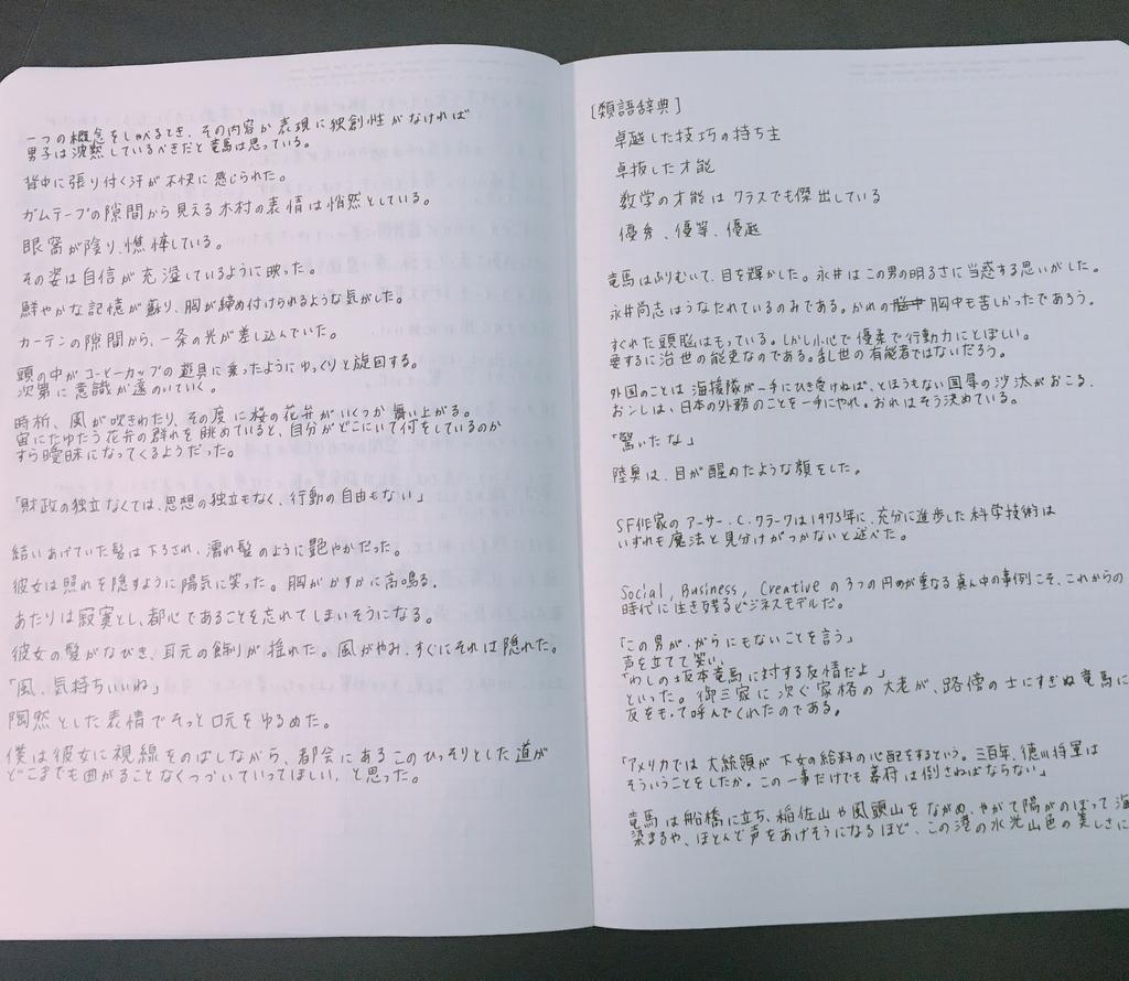 f:id:hideyoshi1537:20181022092555j:plain