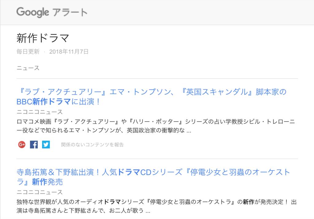 f:id:hideyoshi1537:20181108074623p:plain