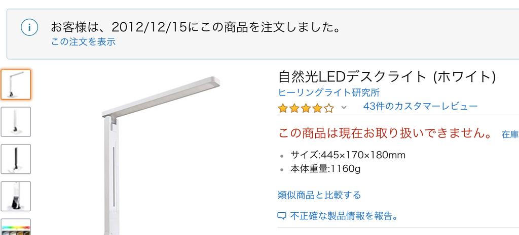 f:id:hideyoshi1537:20181113071845j:plain