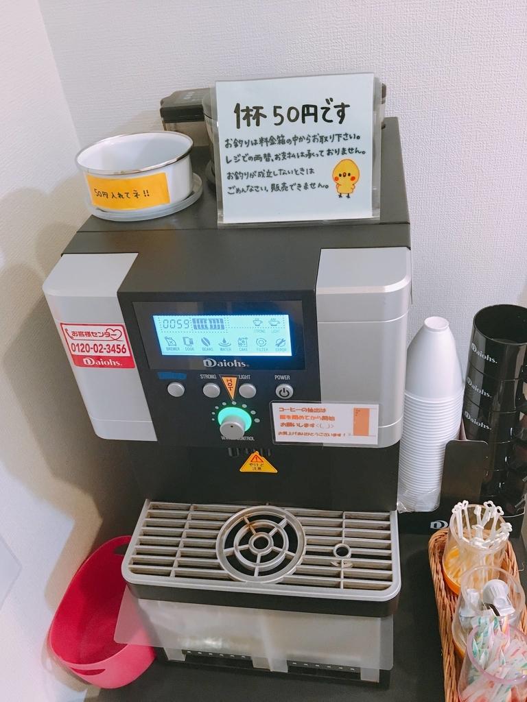 f:id:hideyoshi1537:20181216154818j:plain