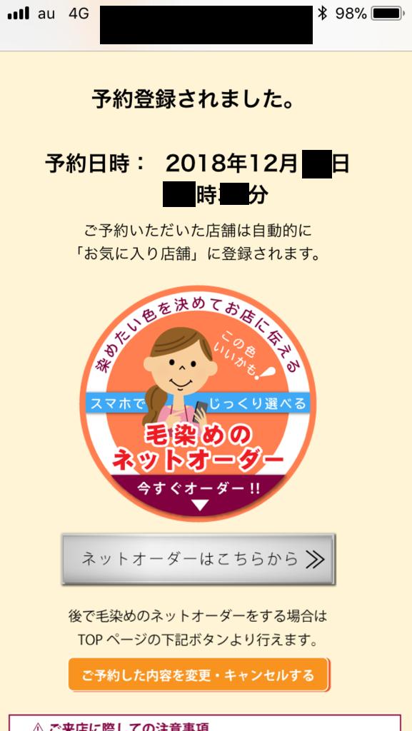 f:id:hideyoshi1537:20181219085954p:plain