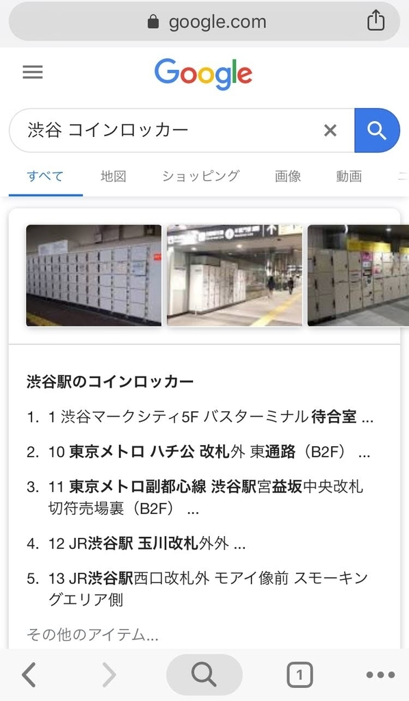 f:id:hideyoshi1537:20181219183620j:plain