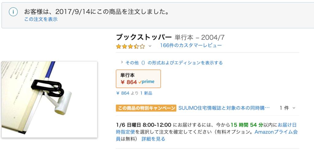 f:id:hideyoshi1537:20190104230052p:plain
