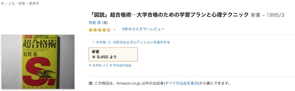 f:id:hideyoshi1537:20190120143139p:plain
