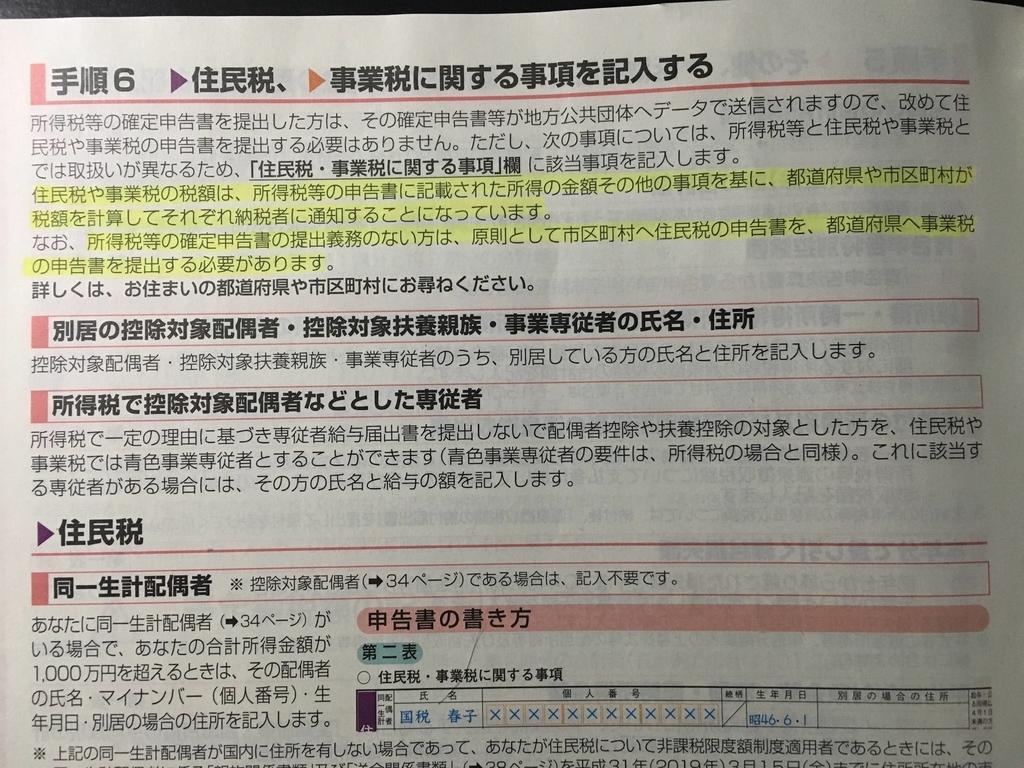 f:id:hideyoshi1537:20190228095327j:plain