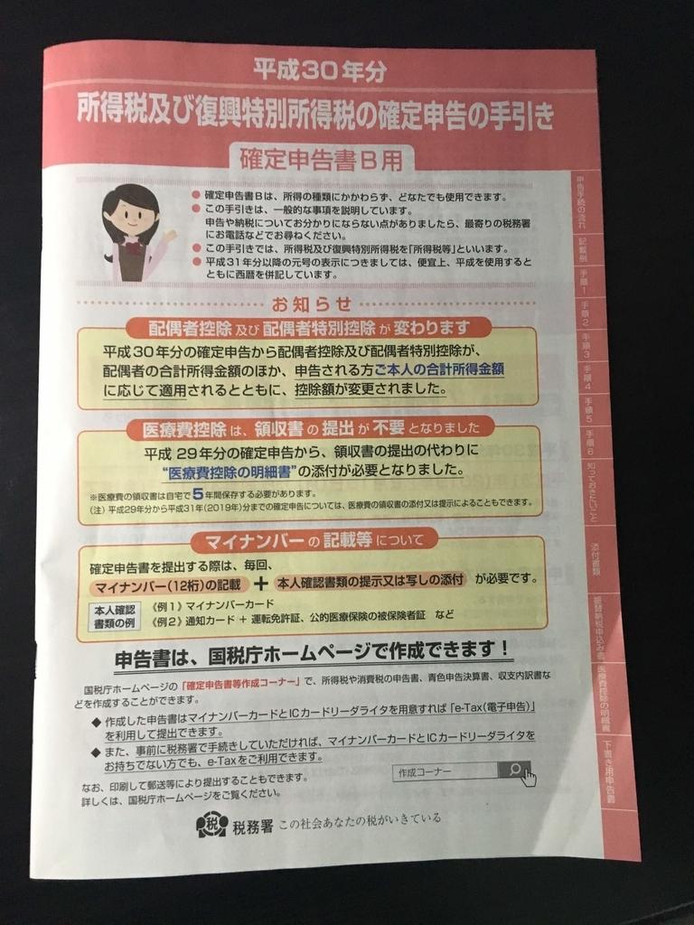 f:id:hideyoshi1537:20190228100735j:plain